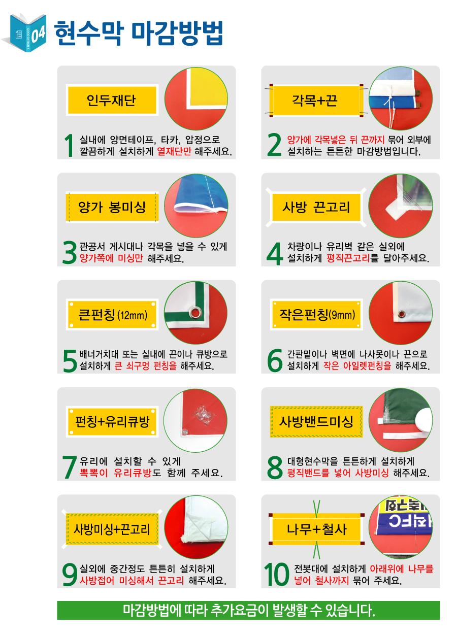 대구현수막14-900.jpg