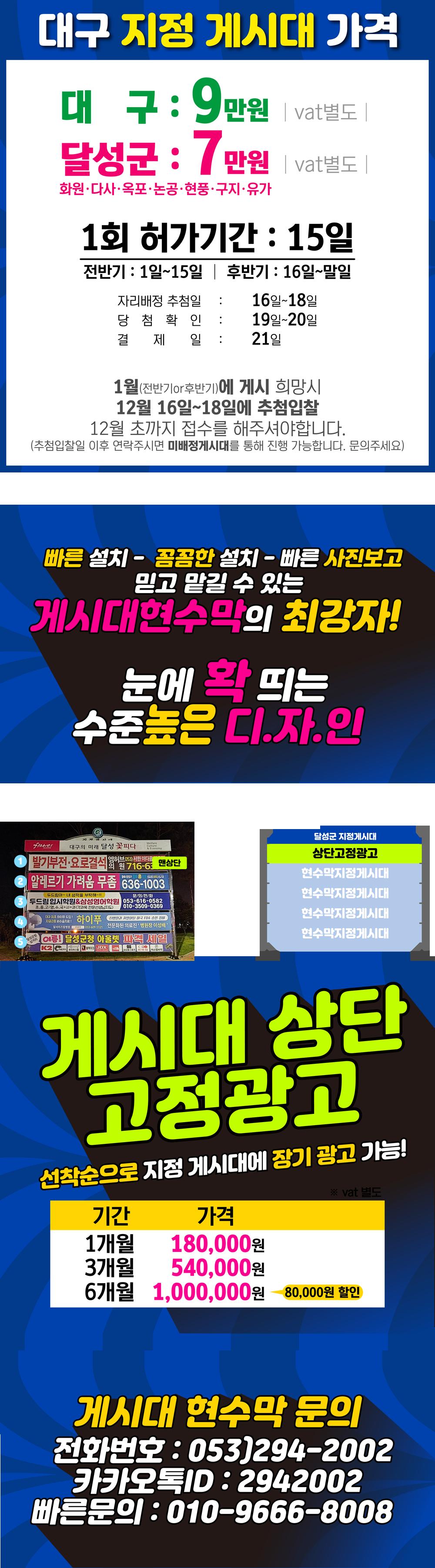 게시대현수막(달성군).png